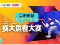 苏宁彩电专场全新上线!免息补贴神券组合助力大屏观奥运