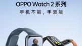 安卓最强手表诞生?OPPO Watch 2系列正式发布