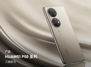 侃哥:华为P50系列正式发布 影像担当 4G遗憾