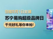 创维8月1日坐镇苏宁易购超级品牌日,千元好礼等你来抢!