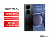 华为 P50 Pro新品上市   定金100元预售每天10点08限量发售
