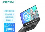 华硕天选 2 R9-5900HX +RTX3070 版游戏本首发价仅 9999 元