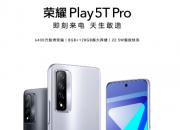 荣耀 Play5T Pro开启预售    8+128GB 版本 1499 元