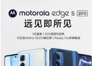 摩托罗拉 edge s pro  8+128GB  定金100 预售价2699元