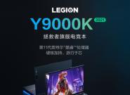 联想(Lenovo)拯救者Y9000K RTX3080  首发价16999元