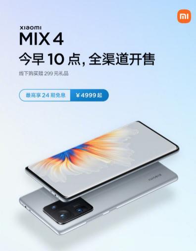 今早10点    小米 MIX 4 小米平板5 准时开售