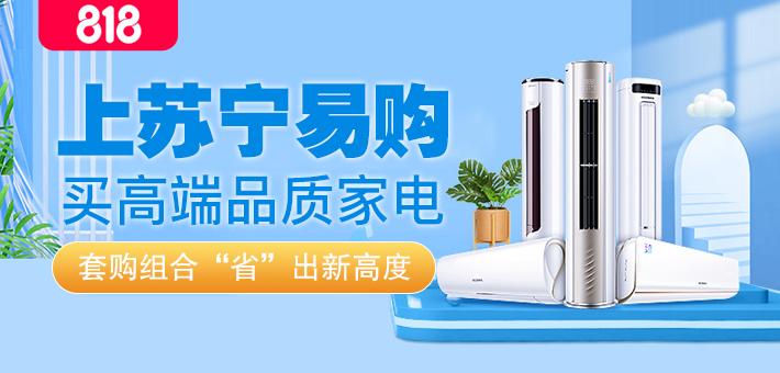 """818上苏宁易购买高端品质家电,套购组合""""省""""出新高度"""
