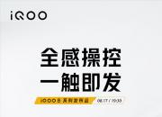 8月17日19:30  iQOO 8系列正式发布 3998元起