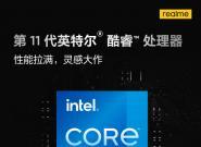 realme 推出其首款笔记本电脑 realme Book   4699元