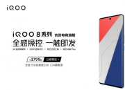 iQOO 8系列 iQOO 50W 无线闪充立式充电器正式发布