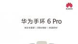 华为手环 6 Pro  8月20日正式开售 售价 449 元