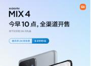 今早10点   再次开售小米 MIX 4、平板电脑 5/Pro
