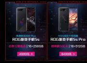 腾讯  ROG 游戏手机 5S系列  8月24日10:00首发