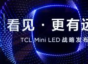 TCL持续领跑Mini LED赛道  干到世界第一
