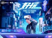 爱奇艺 奇遇3 VR一体机 9月3日10点3399元开抢
