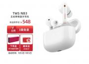 漫步者TWS NB3真无线降噪蓝牙耳机   到手价548元