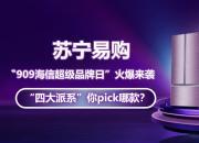 """苏宁易购""""909海信超级品牌日""""火爆来袭,""""四大派系""""你pick哪款?"""