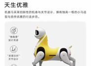 小鹏汽车发布智能机器马:真的能骑!