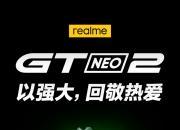 realme 真我 GT Neo2手机   9月22日14:00 发布