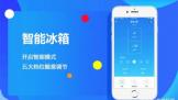 智能冰箱app开发基本功能简介