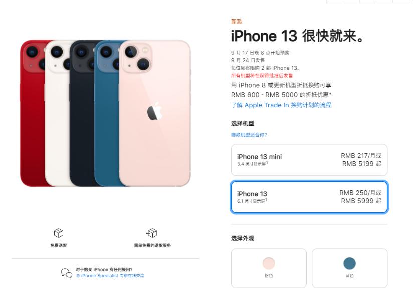 苹果 iPhone 13 系列 4 款机型将于9月17日晚8点开启预购,9月24日发售
