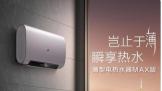 """A.O.史密斯薄型速热电热水器 让家人""""浴""""到健康幸福"""