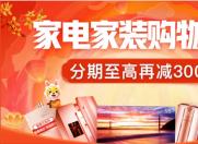 """家电家装购物节来了,苏宁易购联手TOP品牌迎战""""双节"""""""