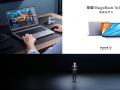 轻薄机身与大视野兼顾,荣耀MagicBook 16系列亮相,4999元起