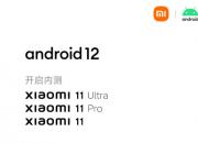 OPPO realme  小米  一加 首个安卓12测试版更新