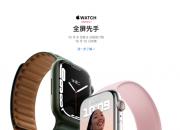 Apple Watch Series 7于10月8日开始预订  比Series 6 更好