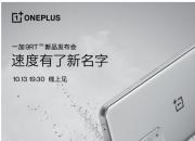 一加 9RT 骇客银配色曝光  预装安卓12系统10月13日发布