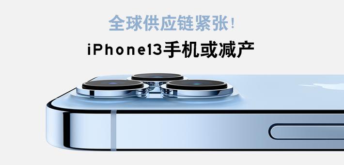全球供应链紧张!iPhone13手机或减产