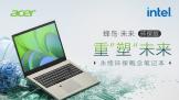 宏�举行了秋季新品发布会   发布了多款显示设备新品