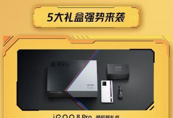 双11来临   iQOO手机推出多款联名款礼盒