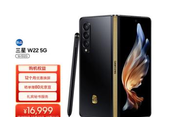 """""""心系天下""""三星 W22 5G 手机  IPX8级防水+专属S Pen"""