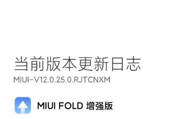 小米 MIX FOLD 大版本更新来了 月底全量升级