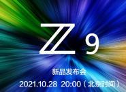 北京时间28日晚8时 尼康Z9旗舰微单相机新品发布会